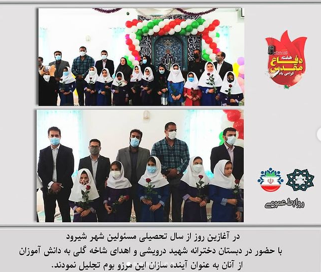 آیین بازگشایی سال تحصیلی جدید با حضور اعضای شورای شهر مهر 1400