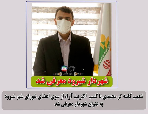 دکتر شعید کاسه گر محمدی شهردار شد
